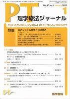 理学療法ジャーナル・PTジャーナル Vol.47 No.1 (2013) 脳のシステム障害と理学療法