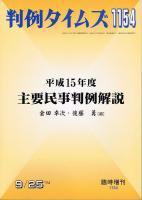 判例タイムズ 臨時増刊1154号 (2004年09月25日発売) 平成15年度 主要民事判例解説