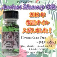 入荷しました♪ SEDONA Ancient Memory Oils セドナ アンシェントメモリーオイル 2018年復活オイル Dreams Come True~夢を叶える!~ 15ml 送料…