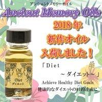 予約商品 SEDONA Ancient Memory Oilsセドナ アンシェントメモリーオイル 2018年新作オイル DIET ~ダイエット~ 15ml 送料…