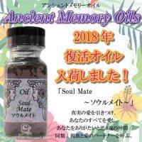 入荷しました♪ SEDONA Ancient Memory Oilsセドナ アンシェントメモリーオイル 2018年復活オイル Soul Mate~魂の仲間~ソウルメイト 15ml 送料…