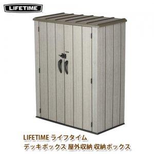 屋外 収納 ボックス