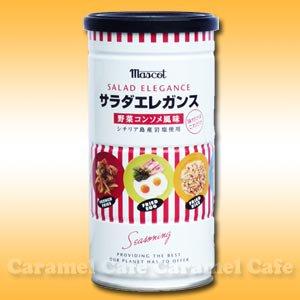 【Mascot マスコット】サラダエレガンス 390g万能シーズニングソルト