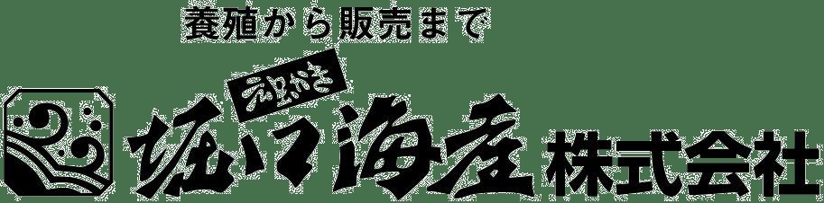 牡蠣の販売・通販 広島産かき直売、お取り寄せ|堀口のかき