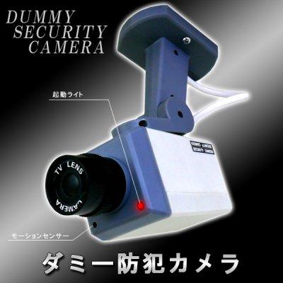 【ダミー防犯カメラ】職場や家の玄関に...