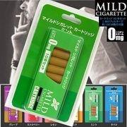 電子タバコ マイルドシガレット カート...