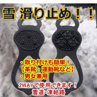 雪 滑り止め 2WAYで使用できる!すべり防止 凍結路・雪道 男女兼用 23~28センチ用 簡単装着 スパイク