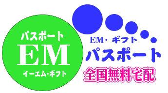 EMのすべてを扱うEM総合ネットショップとシャディギフトの店