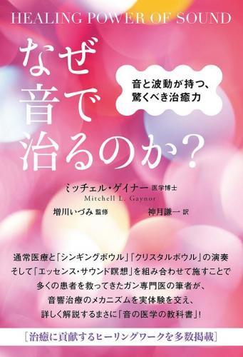 増川いづみ先生の音叉、チャイムバーも販売いたしました