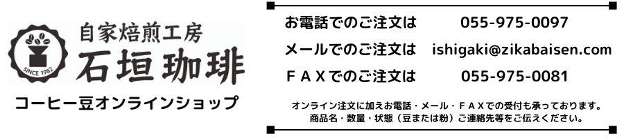 コーヒー豆通販 静岡県の自家焙煎工房石垣珈琲 オンラインショップ 業務用コーヒー豆も