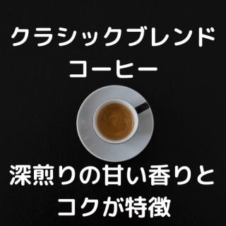 【コーヒー豆/粉】クラシックブレンド(200g)|自家焙煎工房 石垣珈琲