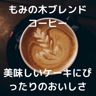 <img class='new_mark_img1' src='https://img.shop-pro.jp/img/new/icons29.gif' style='border:none;display:inline;margin:0px;padding:0px;width:auto;' />【コーヒー豆/粉】もみの木ブレンド(200g)|自家焙煎 石垣珈琲