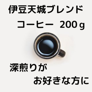 <img class='new_mark_img1' src='//img.shop-pro.jp/img/new/icons29.gif' style='border:none;display:inline;margin:0px;padding:0px;width:auto;' />伊豆天城ブレンド(200g)〜深煎りがお好きな方へ〜|自家焙煎工房 石垣珈琲