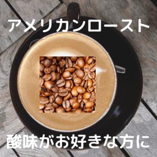 【コーヒー豆/粉】アメリカン・ロースト(200g)|自家焙煎工房 石垣珈琲