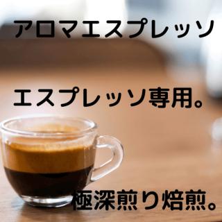 【コーヒー豆/粉】アロマ・エスプレッソ(200g)|自家焙煎工房 石垣珈琲