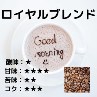 【コーヒー豆/粉】ロイヤルブレンド(200g)|自家焙煎工房 石垣珈琲