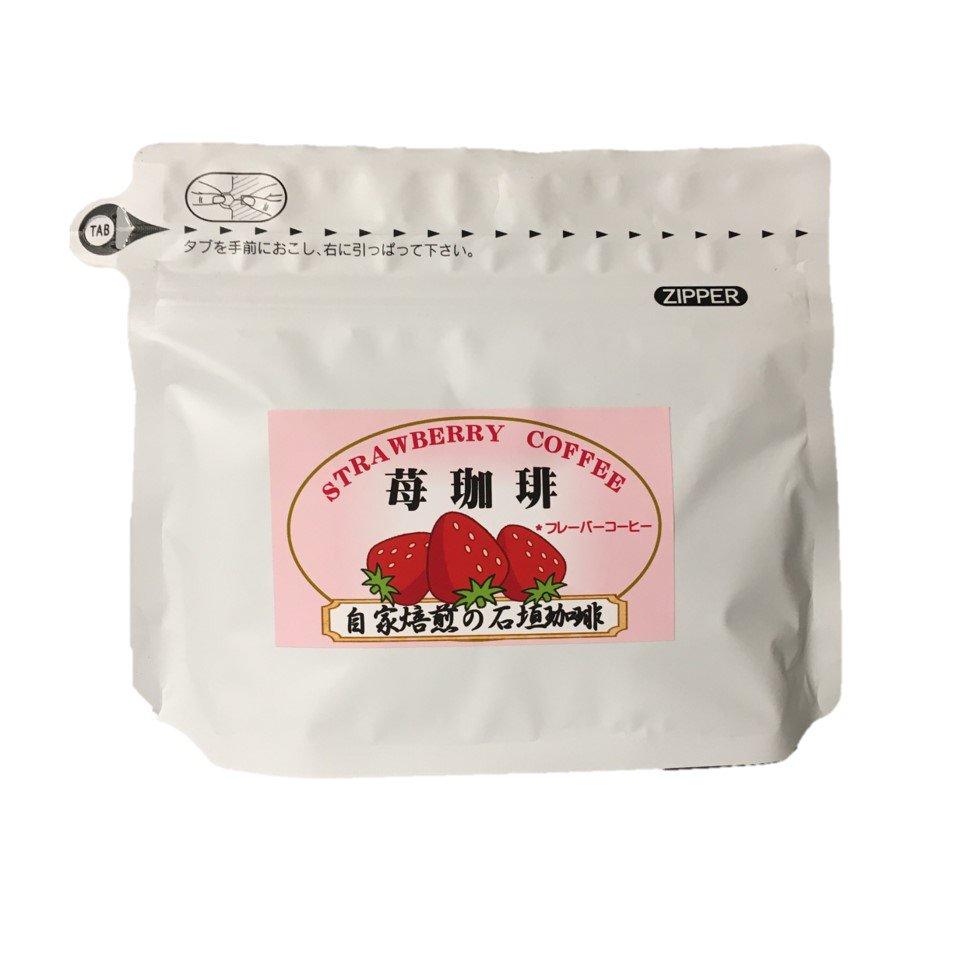 苺珈琲(100g) (フレーバーコーヒー)|自家焙煎工房 石垣珈琲