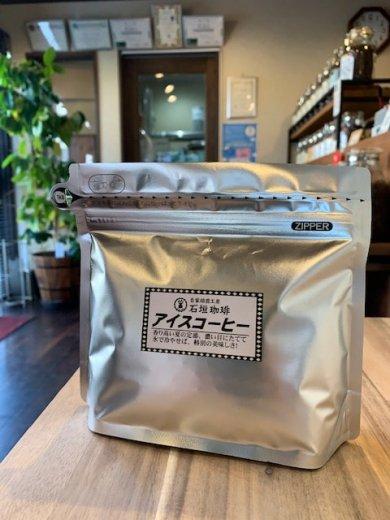 ★自家焙煎のアイスコーヒー(深炒り)200g★|自家焙煎工房 石垣珈琲