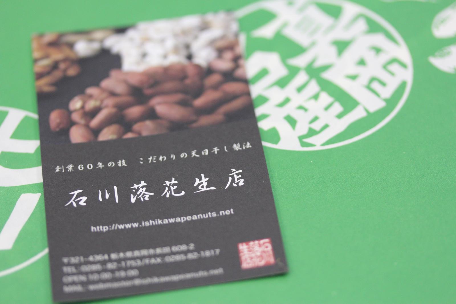 国産ピーナッツの石川落花生店