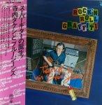 【寺内タケシ】スーパーギターの誕生 (LP/中古)