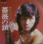 【西城秀樹】薔薇の鎖 (EP/中古)