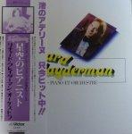 【リチャード・クレイダーマン】星空のピアニスト (LP/中古)