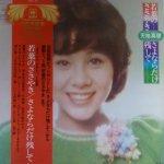 【天地真理】オリジナル&ヒット曲集 (LP/中古)