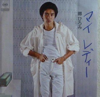 郷ひろみ】マイ・レディー (EP/...