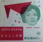 【コニー・フランシス】ホワイト・クリスマス (EP/中古)