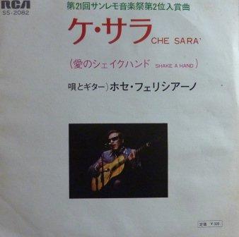 【ホセ・フェリシアーノ】ケ・サラ (EP/中古) - 中古レコード ...