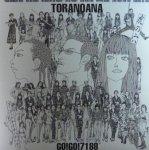 【Go Go 7188】虎の穴 (LP/中古)