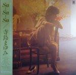【寺島まゆみ】Sa-Sa-Sa (LP/中古)