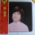 【芹洋子】ベスト (LP/中古)