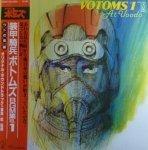 【アニメ】装甲騎兵ボトムズ/BGM集VOL.1 (LP/中古)