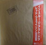 【Led Zeppelin/レッド・ツェッペリン】In Through The Out Door (LP/中古)