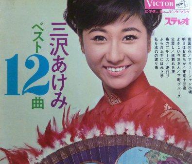 三沢あけみ】ベスト12曲 (ソノシ...