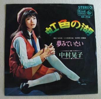 中村晃子】虹色の湖 (EP/中古) -...