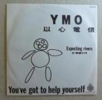 【Y・M・O】以心電信 (EP/中古)