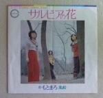 【もとまろ】サルビアの花 (EP/中古) 売り切れ!
