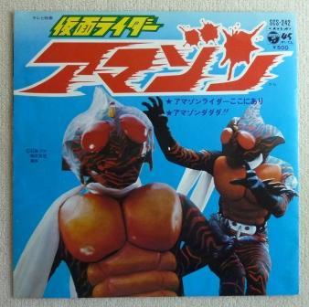 TV】仮面ライダー・アマゾン (EP...