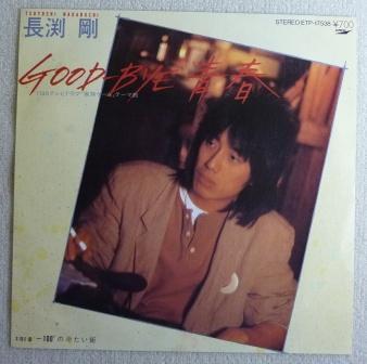 長渕 剛】Good-Bye 青春 (EP/中...