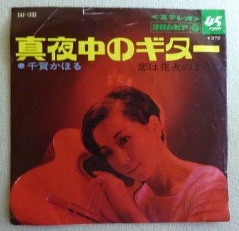 【千賀かほる】真夜中のギター (EP/中古) 邦楽 女性 中古レコード LP / EP 通販