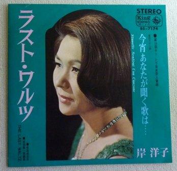岸洋子の画像 p1_23