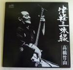 【高橋竹山】津軽三味線 (LP/中古) 売り切れ!