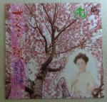 【美空ひばり】さくらの唄 (EP/中古)