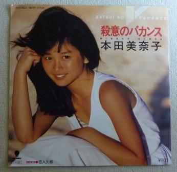 本田美奈子】殺意のバカンス (EP...