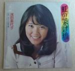 【浅田美代子】虹の架け橋 (EP/中古)