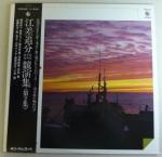 【民謡】江差追分競演集 (LP/中古)