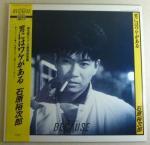【石原裕次郎】男にはワケがある (LP/中古)