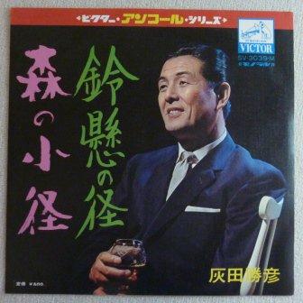 灰田勝彦】鈴懸の径 (EP/中古